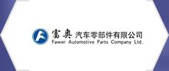 富奥汽车零部件股份有限公司泵业分公司
