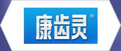 丹东康齿灵发展有限公司