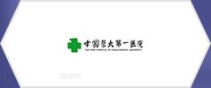 中国医科大学第一医院