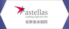 安斯泰来制药(中国)有限公司
