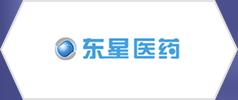 沈阳东星医药科技有限公司