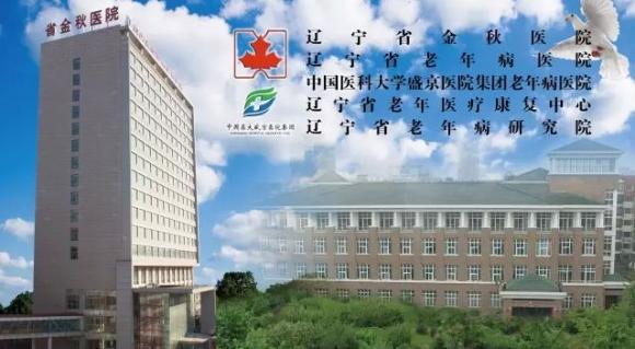 辽宁省金秋医院