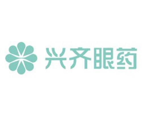 沈阳兴齐眼药股份有限公司
